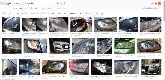 アウディヘッドライトクラックの検索画面スクショ