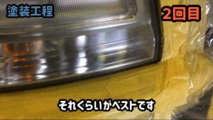 ヘッドライトクリア塗装のDIY説明動画